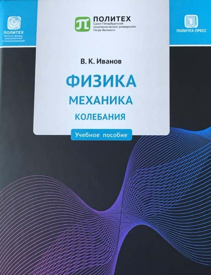 Вышел из печати первый том лекций по физике профессора Иванова В.К.